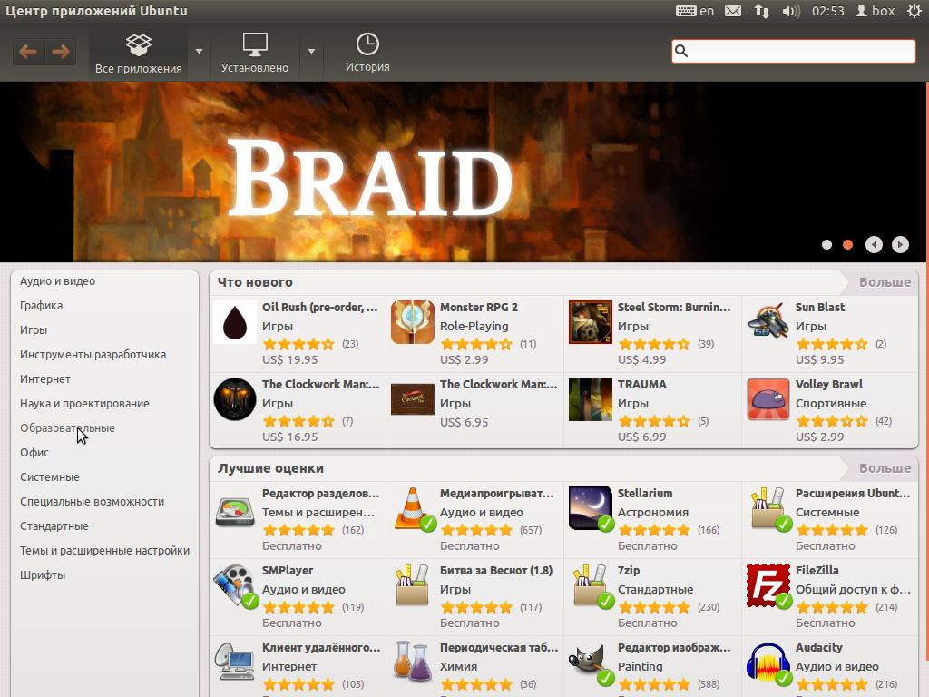 Ubuntu Install Box - Главная страница